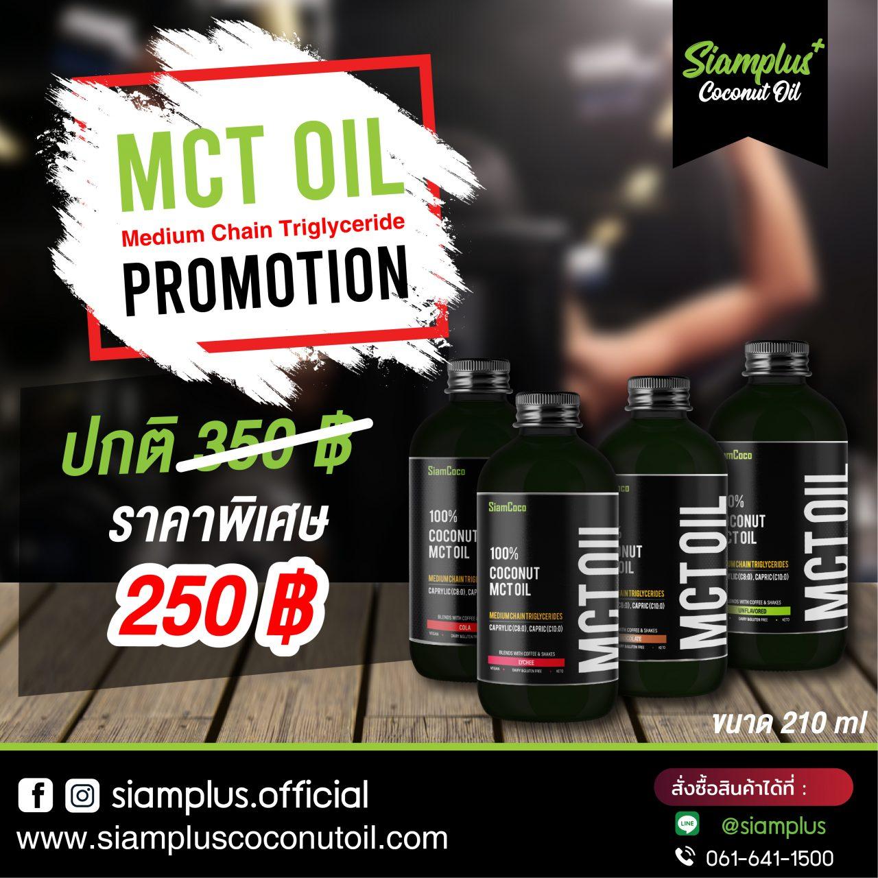 mct-Promotion-1280x1280.jpg